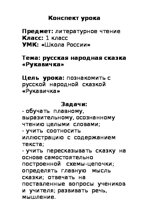 Литературное чтение Тема: русская народная сказка «Рукавичка»