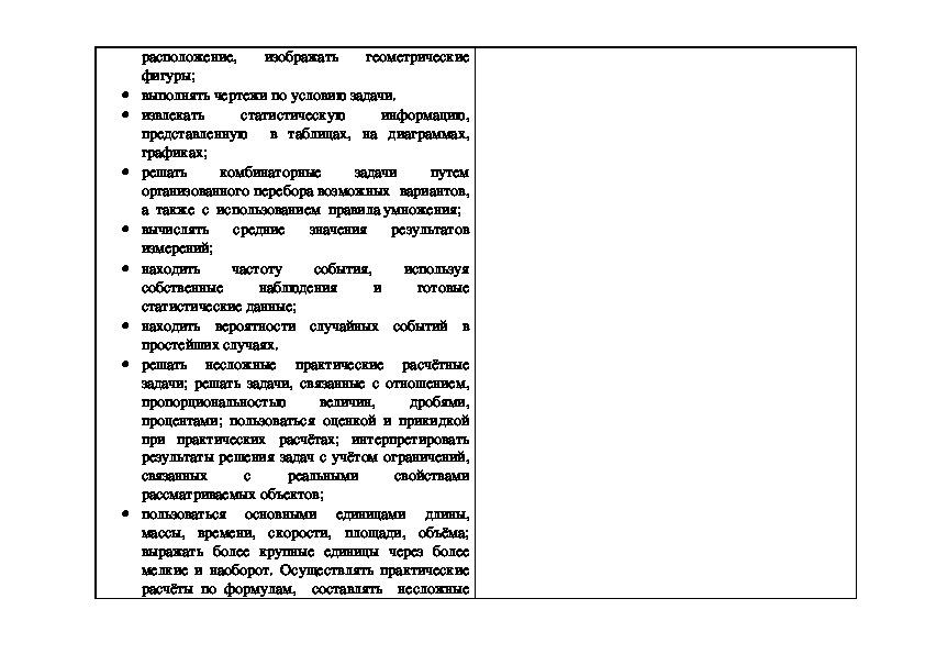 """Программа внеурочной деятельности """"Математика для всех"""" 8 класс"""