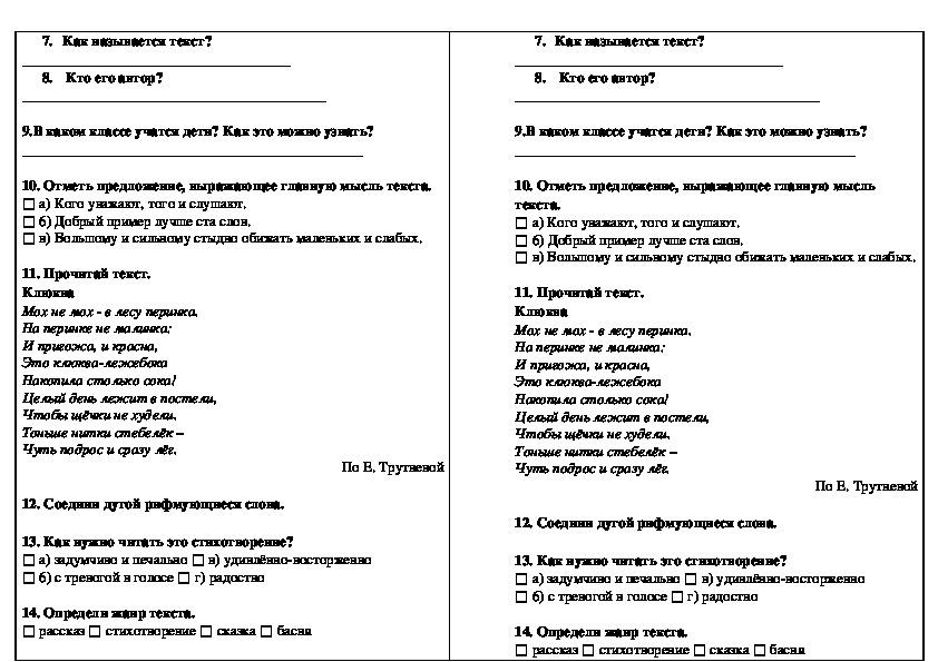Контрольная работа 1.Повторение пройденного по литературному чтению за 3 четверть для 2 класса Школа России.
