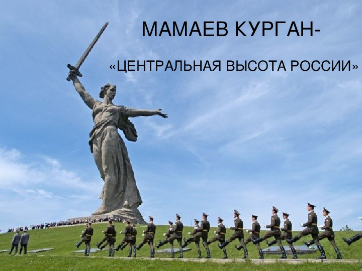 "Презентация на тему: ""Мамаев Курган"" (5 класс)"