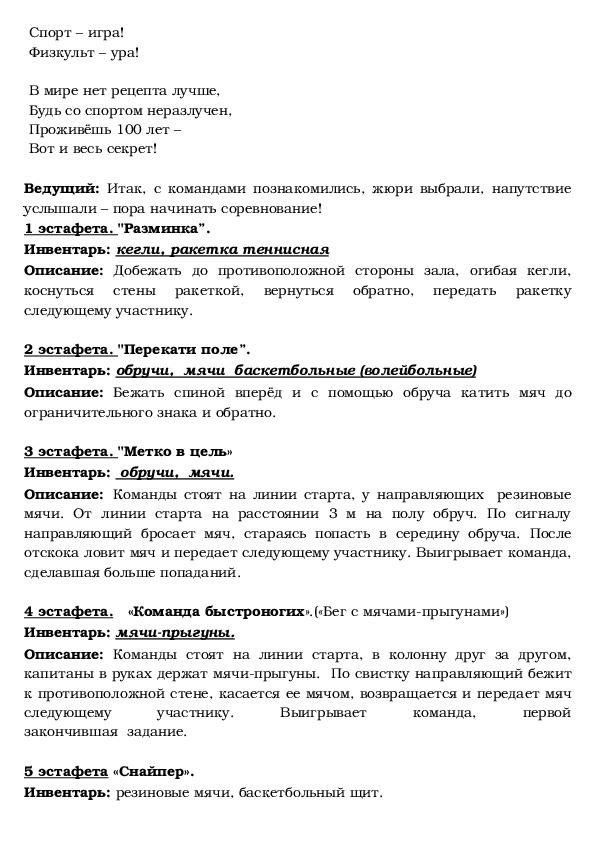 """Спортивные соревнования """"Веселые старты"""" (1-4 классы)"""