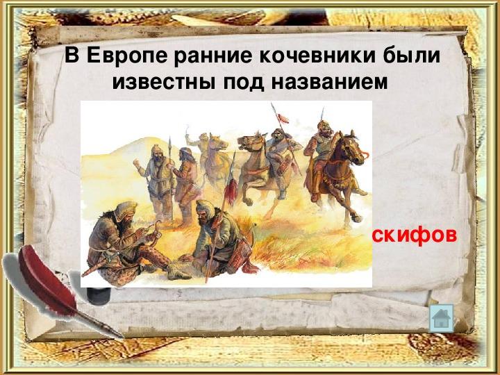 """Презентация  """"САКИ"""", история  Казахстана   5  класс"""