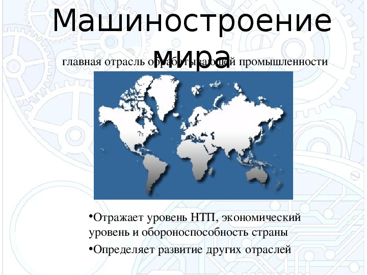 """Презентации по географии на тему """" География мирового хозяйства"""" и """" География населения мира"""" (10-11 класс)"""