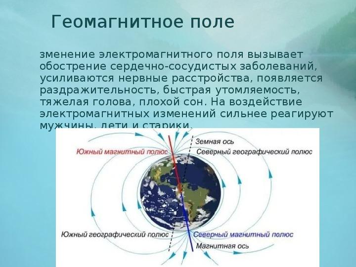 Физиологические действия метеорологических условий на человека