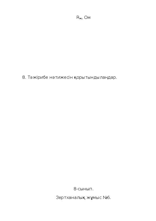 Тақырыбы: Қаныққан және қанықпаған булар