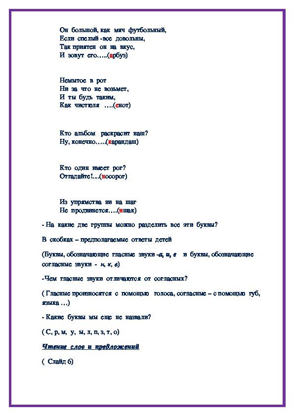 """Конспект урока  """"Согласные звуки [д], [д'], буквы Д, д""""."""