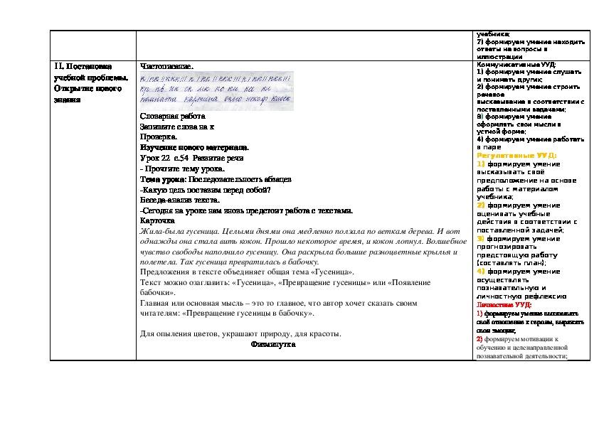 """Презентация к уроку русского языка в 3 классе по теме  """"Последовательность абзацев в тексте"""""""