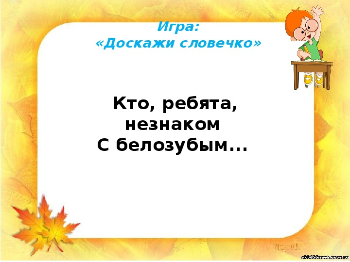 """Презентация """"Труд людей осенью"""" (1 класс, окружающий мир)"""