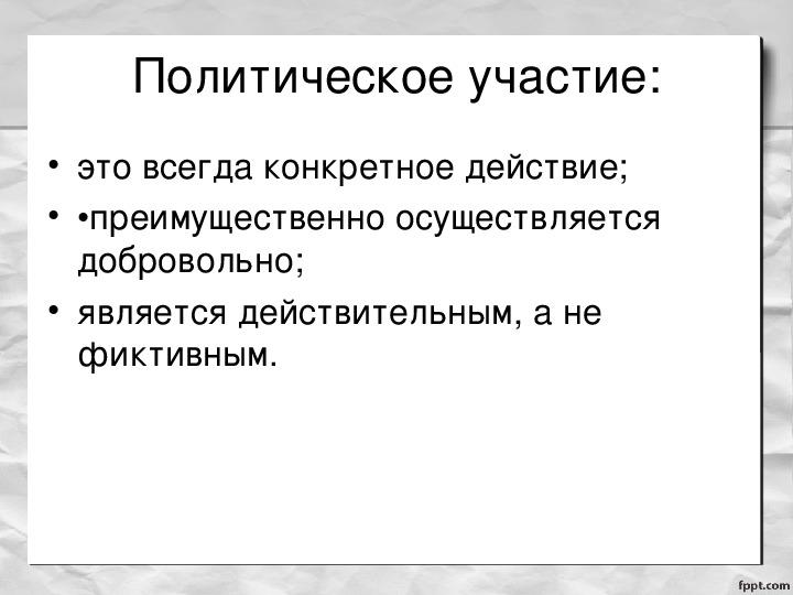 """Презентация к уроку обществознания """"Человек в политической жизни"""""""