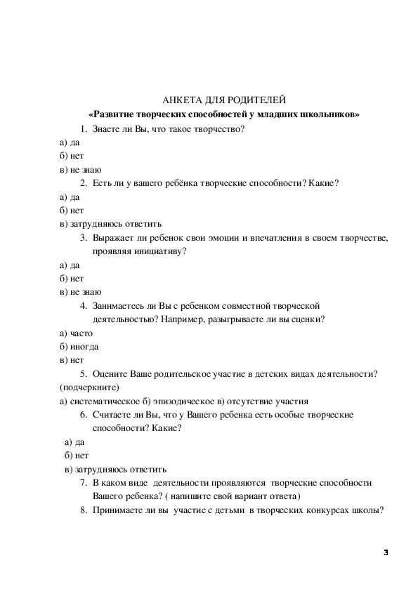 Родительское собрание в 1 театральном классе. Материалы.