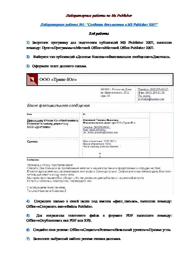 """Лабораторная работа №1: """"Создание документов в MS Publisher 2007"""""""