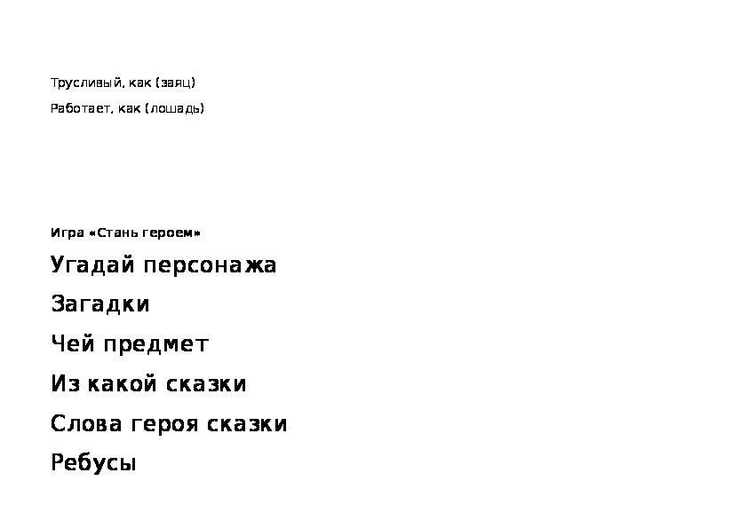 """Конспект урока """"Фестиваль сказок"""""""