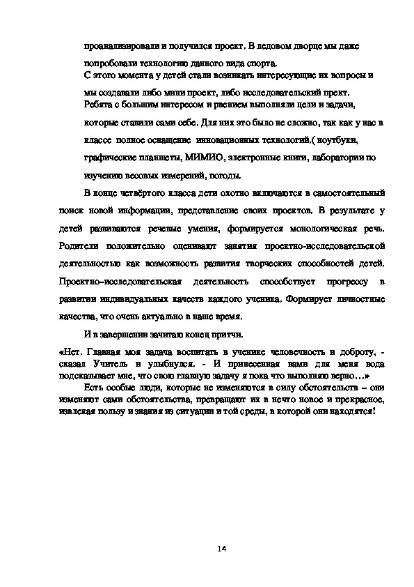 «Проектно-исследовательская деятельность в начальной школе».