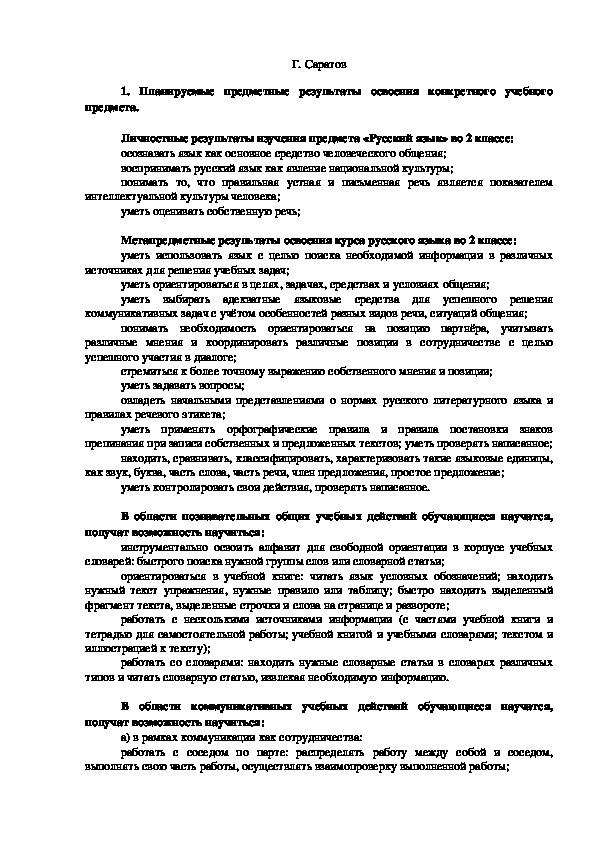 Рабочая программа Русский язык 2 класс ПНШ