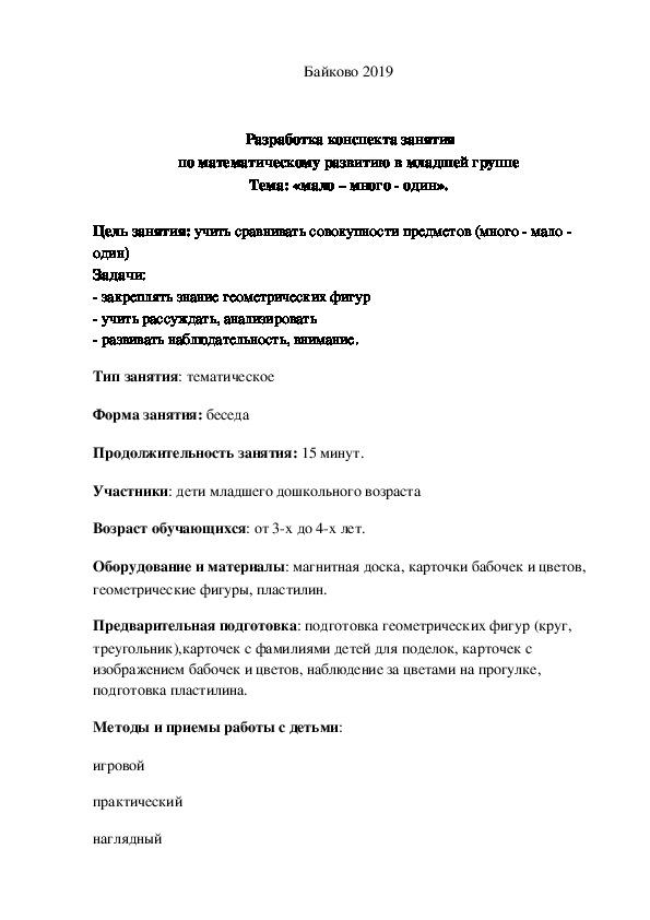 Разработка конспекта занятия по математическому развитию