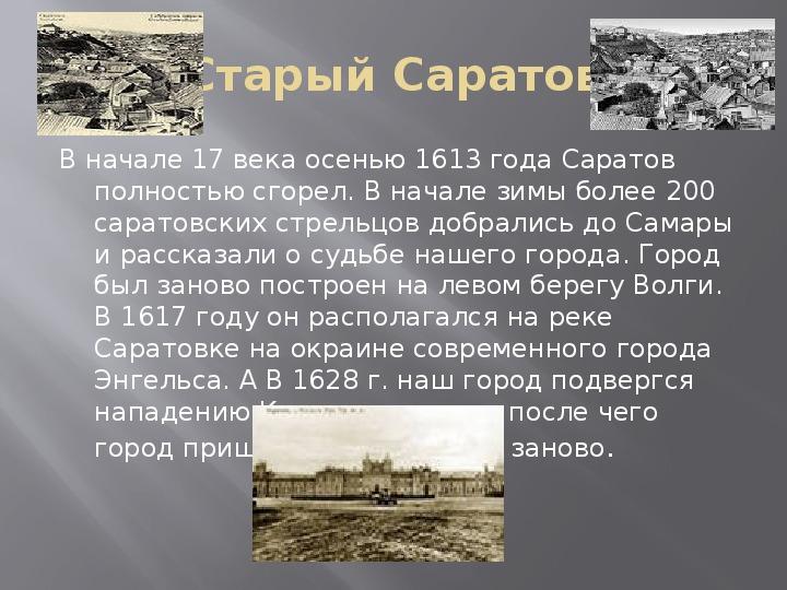 """Презентация """"История заселения и освоения Саратовской области"""""""
