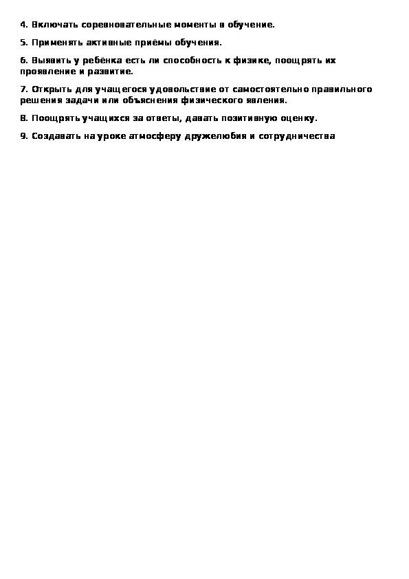 """Коучинг """"Активные методы обучения как фактор развития интереса учеников к предмету"""""""