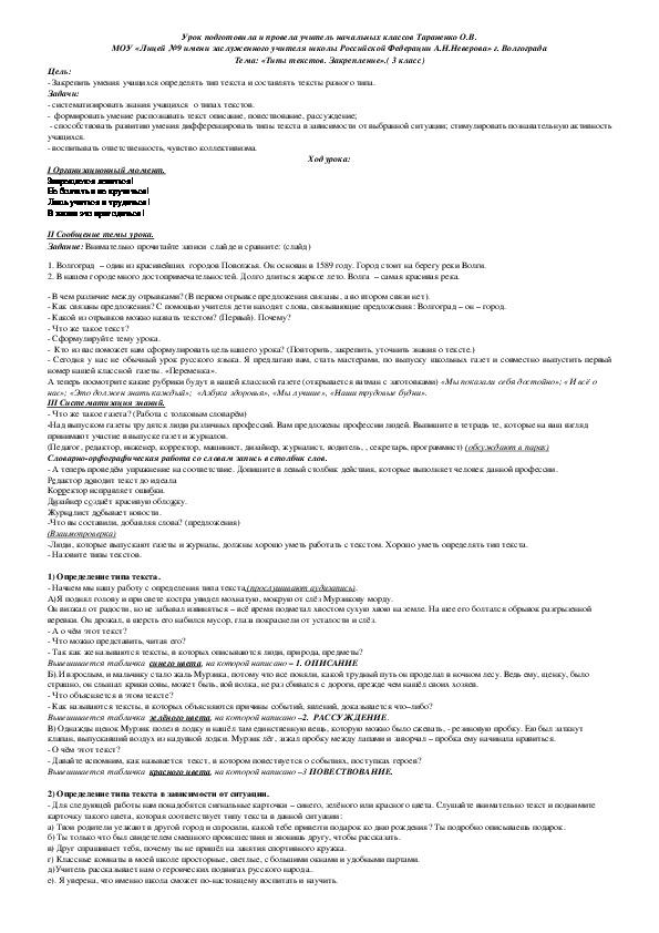 """"""" Виды текстов"""" (урок по русскому языку в 3 класе)"""