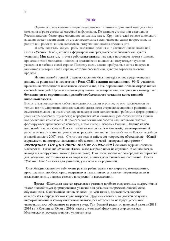 Школьная газета как средство воспитания патриотизма и гражданственности учащихся