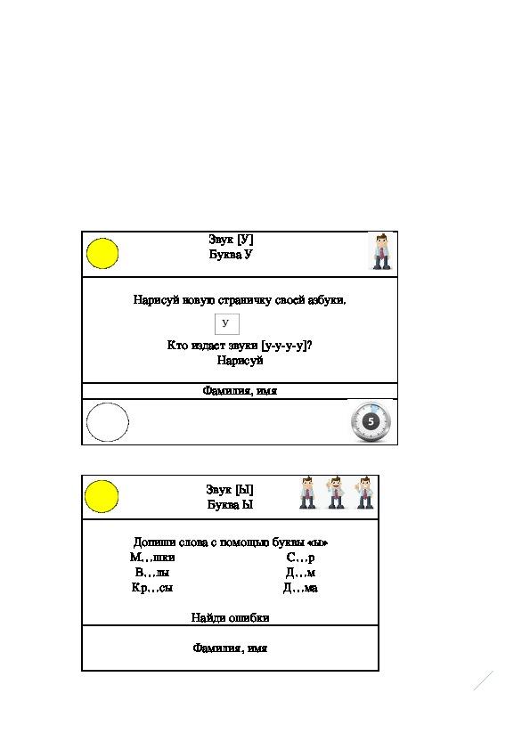 Использование интерактивных методов обучения для развития метапредметных компетенций у младших школьников