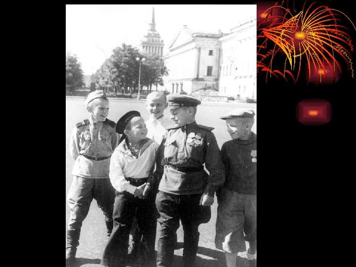 """Презентация на тему """" Дети Великой Отечественной войны"""""""