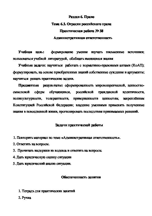 Практическая работа № 38 Административная ответственность