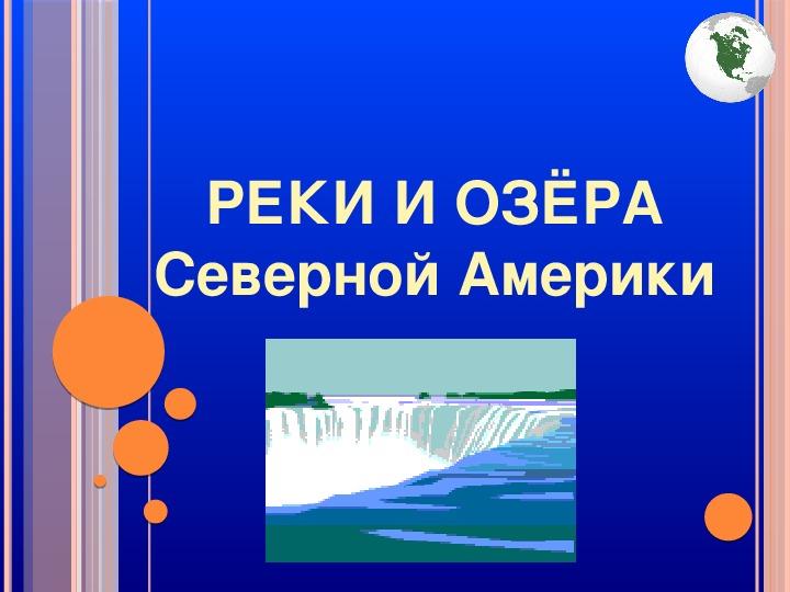 Презентация Реки и озера Северной Америки