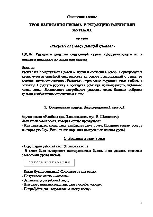 Урок русского языка Сочинение  на тему  «РЕЦЕПТЫ СЧАСТЛИВОЙ СЕМЬИ», 4 класс
