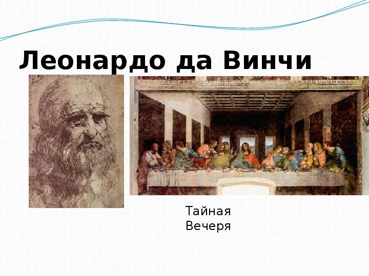 """Статья и презентация к урокам изобразительного искусства по теме """"Библейская тема"""" по программе Б.М. Неменского(7 класс)"""