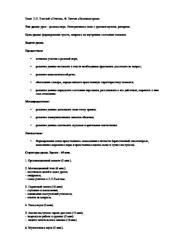 4 класс внеклассное чтение, тема: Л.Н. Толстой «Птичка», Ф. Тютчев «Весенняя гроза»