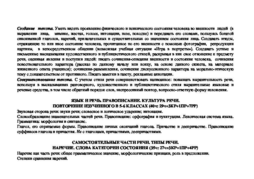 РАБОЧАЯ ПРОГРАММА  по русскому языку ( 7 класс, УМК М.М. Разумовской, С.И.Львовой,И.И.Капинос «Русский язык» 5 – 9 классы – М.: Дрофа,, 2014г.).)