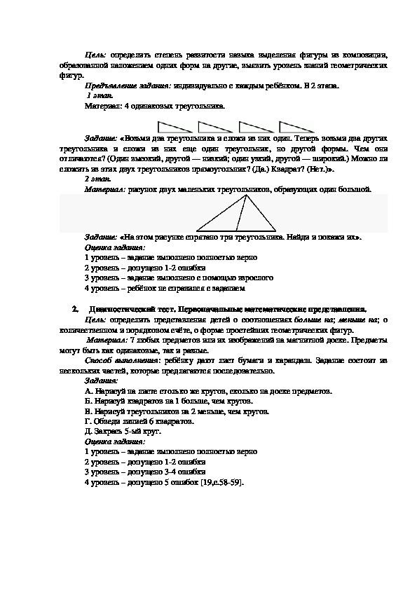 ИССЛЕДОВАТЕЛЬСКАЯ РАБОТА    «Развитие самостоятельности дошкольников в математической деятельности»