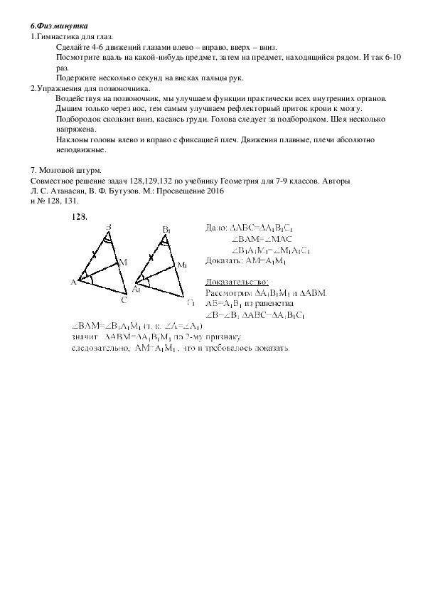 """Конспект к уроку геометрии на тему: """"Решение задач на признаки равенства треугольников""""(7 класс)."""