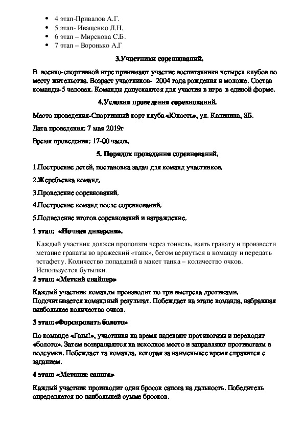 """Военно-спортивная игра """"Салют, Победа!"""""""