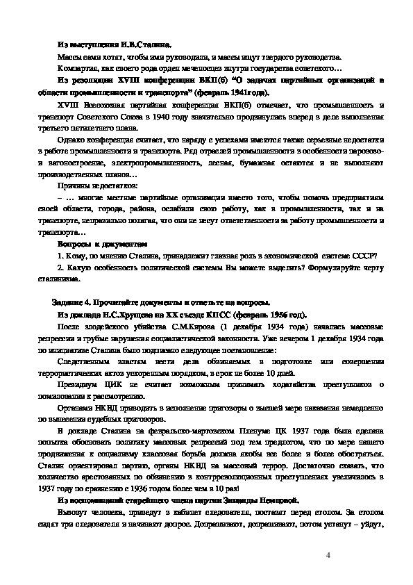 Советская девушка модель модернизации практическая работа сняли девушку идущую на работу