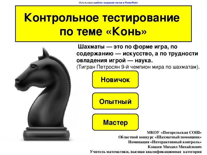 Шахматный конь. Контрольное тестирование.