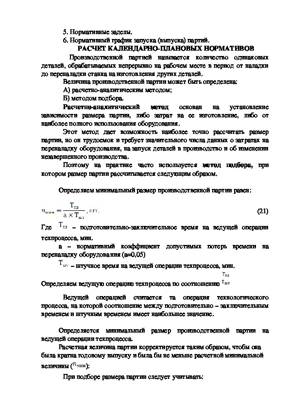 Лекция 4. МДК 02.01. Планирование и организация работы структурного подразделения.
