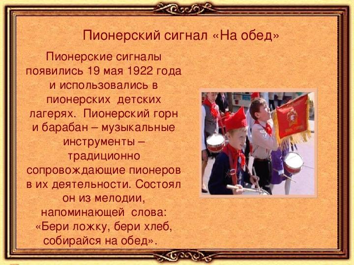 "Презентация к проекту ""Музыкальные сигналы"" (5 класс, музыка)"