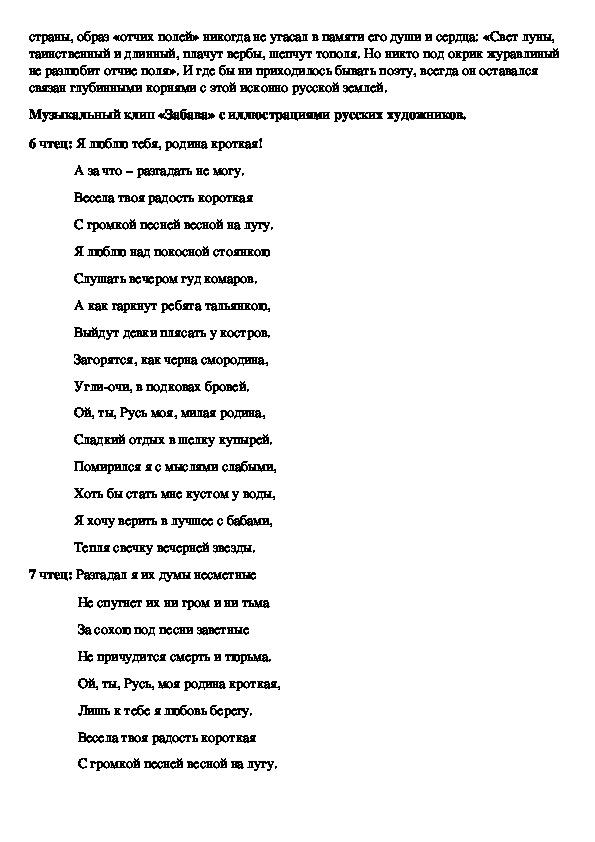 Методическая разработка литературного часа: «Всю душу выплесну в слова»  (литературный час, посвящённая жизни и творчеству С. Есенина).