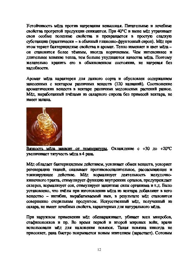 """Исследовательский проект  по ОБЖ """"Сладкое золото"""""""