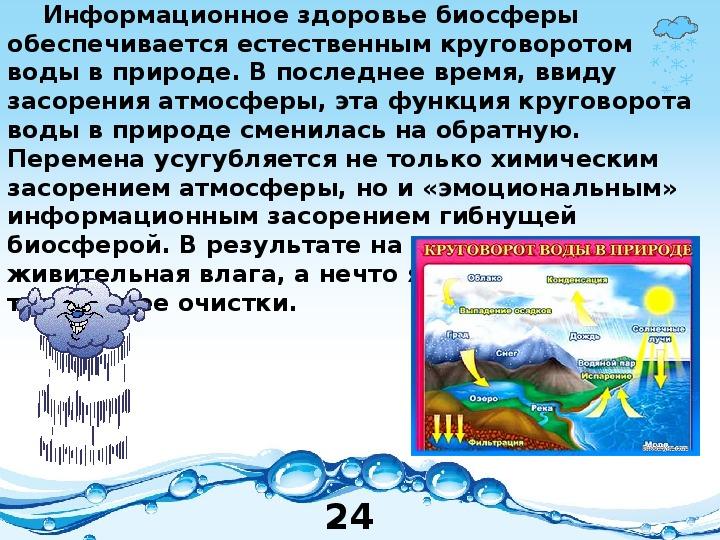 Исследовательская работа на тему:  «Вода - первоисточник жизни».