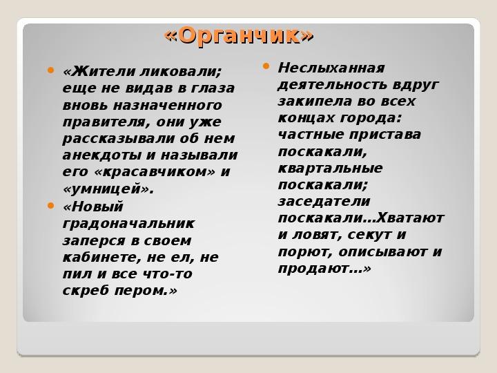 "Презентация по книге М.Салтыкова-Щедрина ""История одного города"", 10 класс"