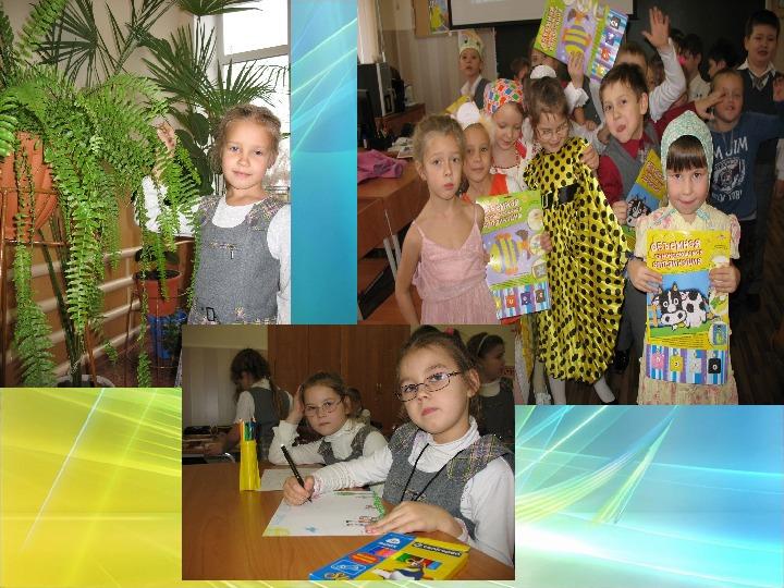 девушка модель организации внеурочной работы в начальной школе