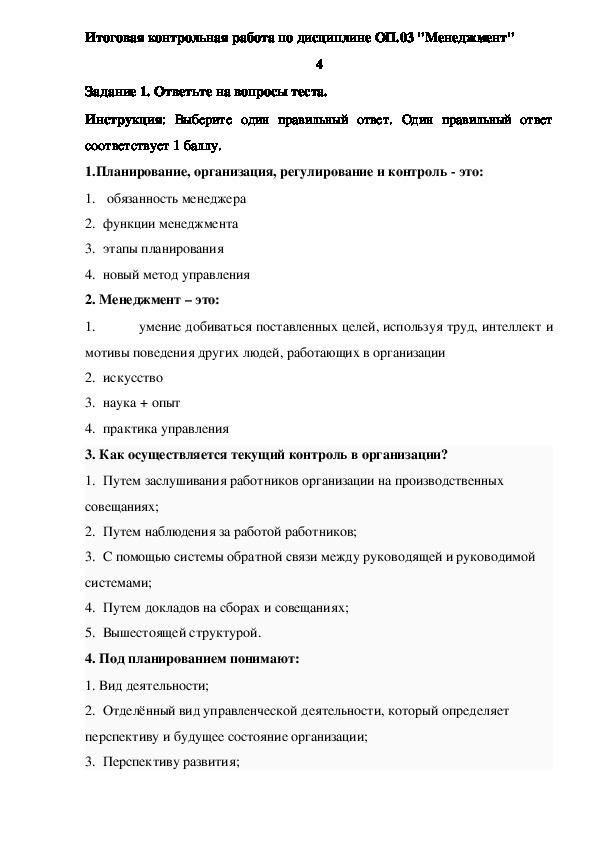 Итоговая КР ОП.03 Менеджмент . В4