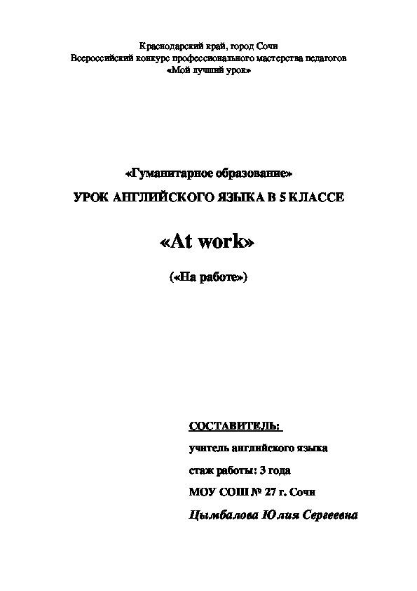 """План-конспект урока английского языка по теме """" На работе. At work"""" в 5 классе с презентацией и с авторскими стихотворениями Цымбаловой Ю.С."""