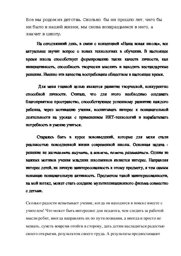 Авторское эссе на тему «Я-учитель»