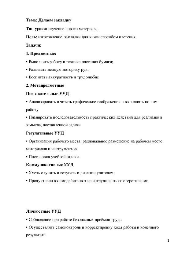 """Технологическая карта урока """"Делаем закладку"""" 3 класс"""