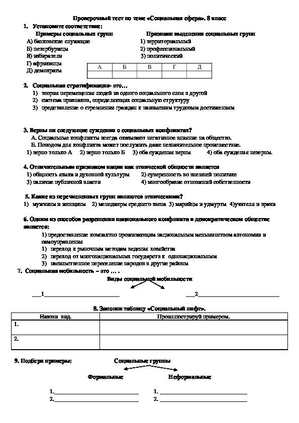 """Проверочный тест в 8 классе по теме """"Социальная сфера"""""""