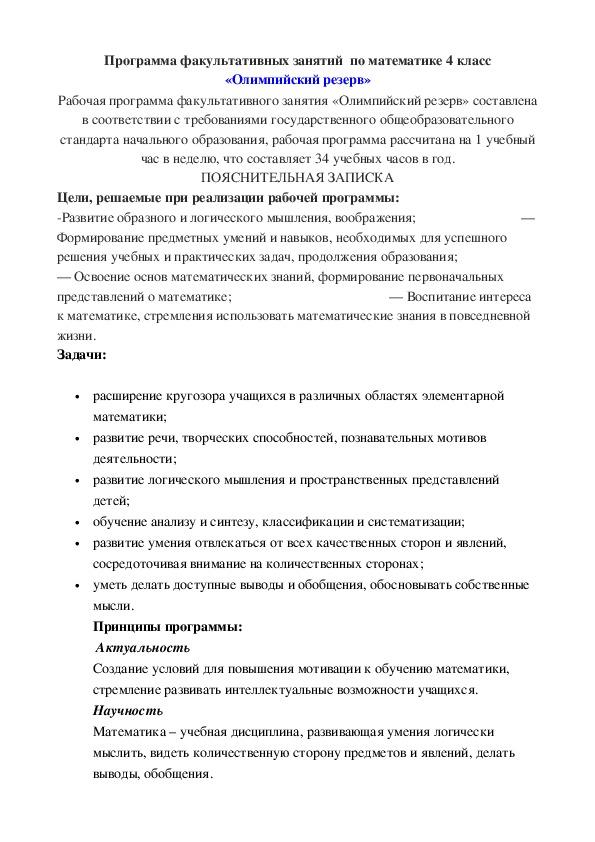 """Программа факультатива по математике """"Олимпийский резерв""""  4 класс"""