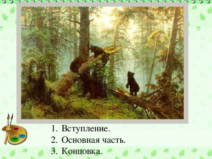 """Технологическая карта урока. Сочинение по картине И.Шишкина """"Утро в сосновом лесу"""""""